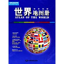 世界地图册(中外对照)