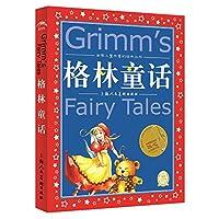 世界儿童共享的经典丛书:格林童话(新版)
