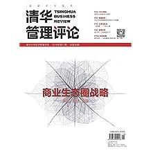 清华管理评论 月刊 2014年11期
