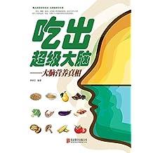 吃出超级大脑--大脑营养真相