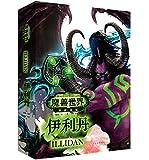 魔兽世界:伊利丹