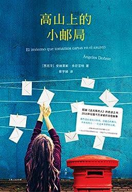 高山上的小邮局(超过《追风筝的人》的奇迹之书,征服千万读者的治愈故事!)