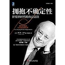 拥抱不确定性:新经济时代的商业法则(《第二曲线》作者查尔斯·汉迪又一力作!在新经济时代拥抱不确定性,通过对社会、组织与生活的细微洞察和理性审视,找到关于管理的变革、未来和人性的答案。) (华章经典·管理)