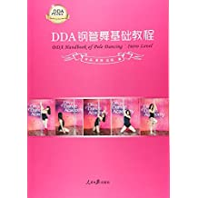DDA系列教程:DDA钢管舞基础教程