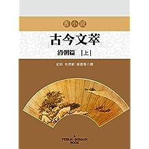 旧小说·古今文萃(清朝篇)上