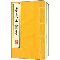 李义山诗集(套装上下册)