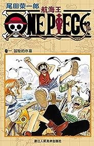 航海王/One Piece/海賊王(卷1:冒險的序幕) (一場追逐自由與夢想的偉大航程,一部詮釋友情與信念的熱血史詩!全球發行量超過4億7000萬本,吉尼斯世界記錄保持者!)