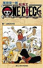 航海王/One Piece/海贼王(卷1:冒险的序幕) (一场追逐自由与梦想的伟大航程,一部诠释友情与信念的热血史诗!全球发行量超过4亿7000万本,吉尼斯世界记录保持者!)