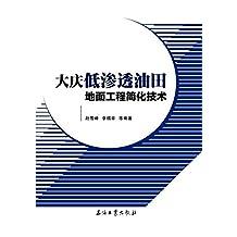 大庆低渗透油田地面工程简化技术