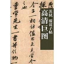 苏轼 覆盆子帖