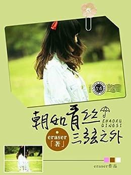 """""""朝如青丝,三弦之外"""",作者:[eraser]"""