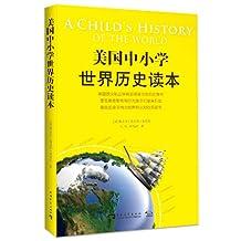 美国中小学世界历史读本