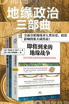 """""""""""地缘政治三部曲""""系列:一部全面分析地缘对人类历史、政治影响的集大成作品! (包含:《即将到来的地缘战争》、《欧洲新燃点》和《弗里德曼说,下一个一百年地缘大冲突》共3册。)"""",作者:[罗伯特·D.卡普兰(Robert D.Kaplan), 乔治·弗里德曼(George Friedman), 涵朴, 王祖宁, 魏宗雷, 杰宁娜]"""
