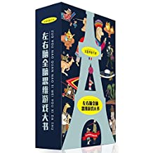 左右脑全脑思维游戏大书(法国原版引进)(礼盒版)(套装共4册)