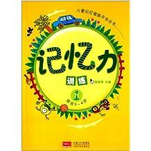 儿童记忆潜能开发丛书:记忆力训练1(适合3-4岁)
