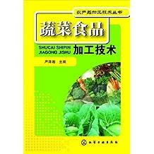 蔬菜食品加工技术 (农产品加)