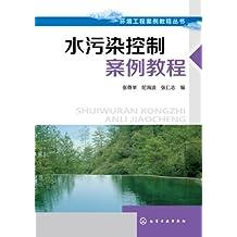 水污染控制案例教程 (环境工程案例教程丛书)