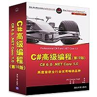 C#高级编程:C#6 & .NET Core 1.0(第10版)