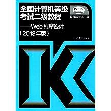 (2018年版)全国计算机等级考试二级教程:Web程序设计