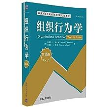 清华MBA核心课程英文版教材:组织行为学(第15版)(英文)