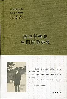 西洋哲学史 中国哲学小史--三松堂全集 第三版第四卷 (中华书局出品)