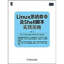 Linux系统命令及Shell脚本实践指南 (Linux/Unix技术丛书)