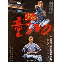 DVD少林童子功