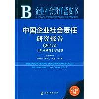 中国企业社会责任研究报告:十年回顾暨十年展望(2015)