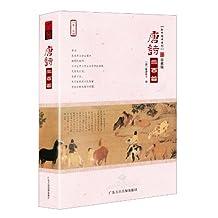 唐诗三百首(7CD+书 珍藏版)