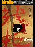 残枪 (凤凰长篇小说丛书)
