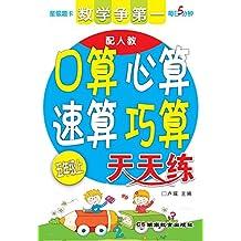 口算题卡•口算心算速算巧算天天练:5年级(上)(配人教版)