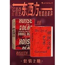 汗青堂:东西方制度的差异(东西方政策与人性的博弈,究竟什么才是好制度?套装共2册。) (汗青堂系列)