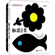 视觉触摸拉拉书:触摸日常+联想游戏(套装共2册)