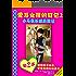爱马女孩的日记2 - 小马俱乐部历险记(风靡全球的女孩成长圣经、全球销量超过千万册、锻炼情商、学习作文的鲜活教材、图文并茂)