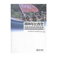 2014年江西省地质灾害应急演练选编