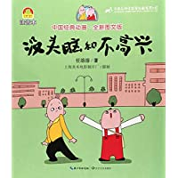 中国经典动画:没头脑和不高兴(图文版)(注音本)