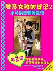 愛馬女孩的日記2 - 小馬俱樂部歷險記(英漢雙語版)(史上最牛的英文原版閱讀入門書,沒有之一)