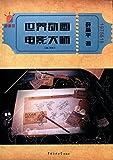 动画馆:世界动画电影大师(第3版)