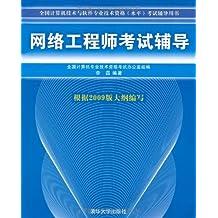 全国计算机技术与软件专业技术资格(水平)考试辅导用书网络工程师考试辅导(2009版)
