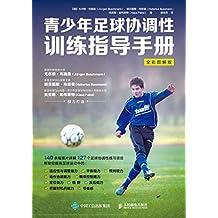 青少年足球协调性训练指导手册(全彩图解版)