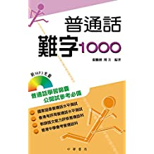 普通話難字1000 (Traditional Chinese Edition)