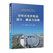 分布式光伏电站设计、建设与运维