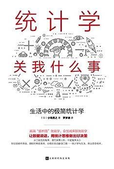 """""""统计学关我什么事:生活中的极简统计学(贝叶斯统计学的超级入门书,日本畅销10万册。)"""",作者:[小岛宽之]"""