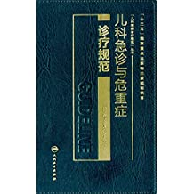 儿科疾病诊疗规范丛书:儿科急诊与危重症诊疗规范
