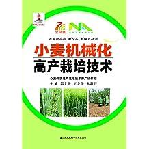 小麦机械化高产栽培技术