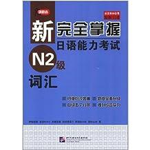 新完全掌握日语能力考试N2级-词汇