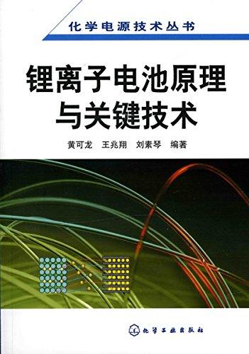 [PDF电子书]锂离子电池原理与关键技术-王夫子电子书PDF