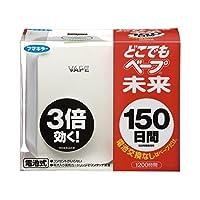 VAPE未来3倍强效无味安全电子防蚊驱蚊器150日(包邮包税)