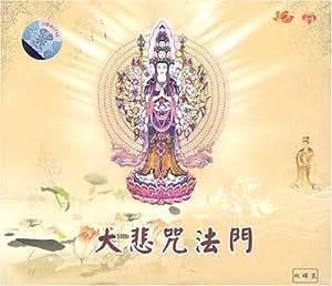 大悲咒法门(2CD)