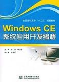 Windows CE系统应用开发编程